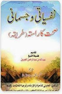 Nafsiati  Jismani Sehat Ka Trika book