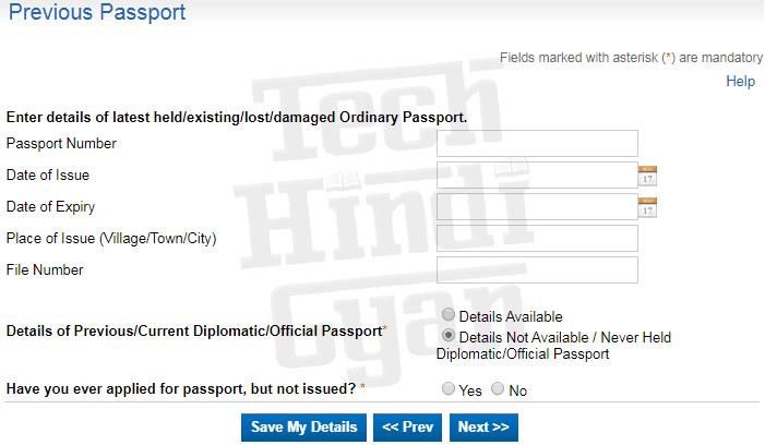Passport Renewal - पासपोर्ट रिनीवल कैसे करें - How To Renew / Re-Issue Passport in Hindi - पूरी जानकारी