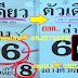 มาแล้ว...เลขเด็ดงวดนี้ 2ตัวตรงๆ หวยซองฟันธงตัวเดียว งวดวันที่ 1/2/63