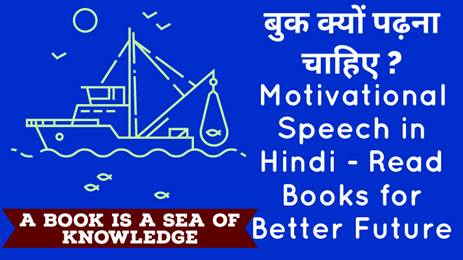 Motivational-Speech-in-Hindi-Read-Books-for-Better-Future
