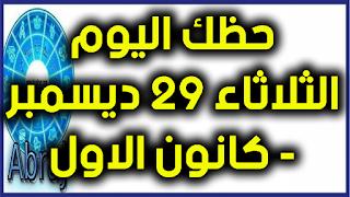 حظك اليوم الثلاثاء 29 ديسمبر- كانون الاول 2020