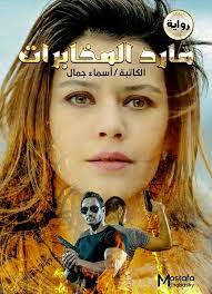 مراجعة رواية مارد المخابرات - اسماء جمال