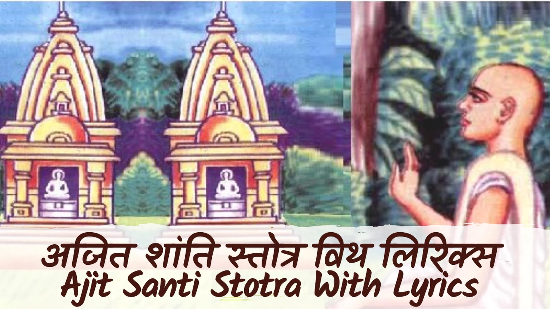 Ajit Shanti Stotra Stavan With Lyrics
