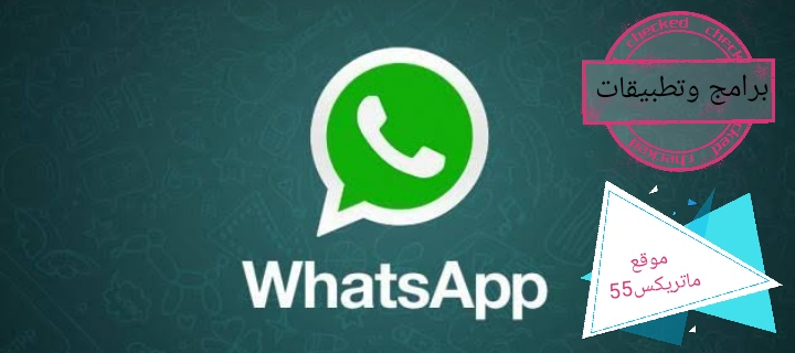 تنزيل تطبيق واتساب ماسنجر   تحميل تطبيق واتس اب ماسنجر whatsapp