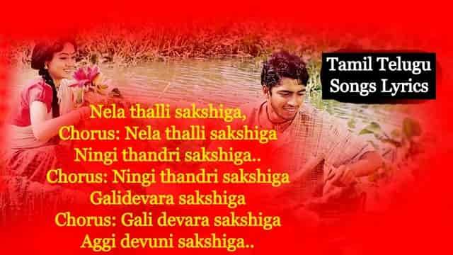 Nindu Noorella Savasam Song Lyrics