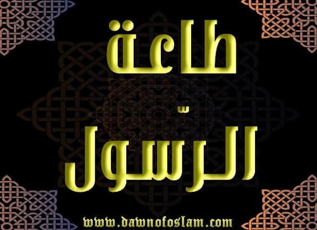 الطاعة النّادرة-www.dawnofislam.com