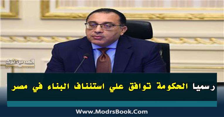 رسميا الحكومة توافق علي استئناف البناء في مصر
