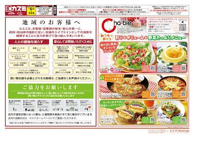 【PR】フードスクエア/越谷ツインシティ店のチラシ5月8日号