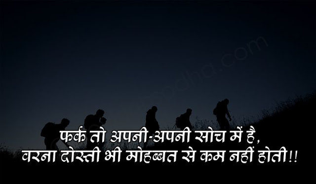royal friendship shayari in hindi