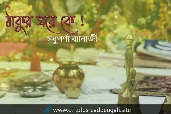 ঠাকুর ঘরে কে ! | Bengali suspence story