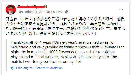 Ucapan selamat tahun baru bahasa Jepang
