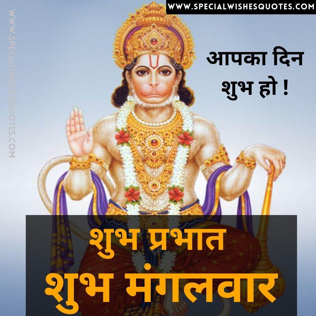 shubh mangalwar images in hindi