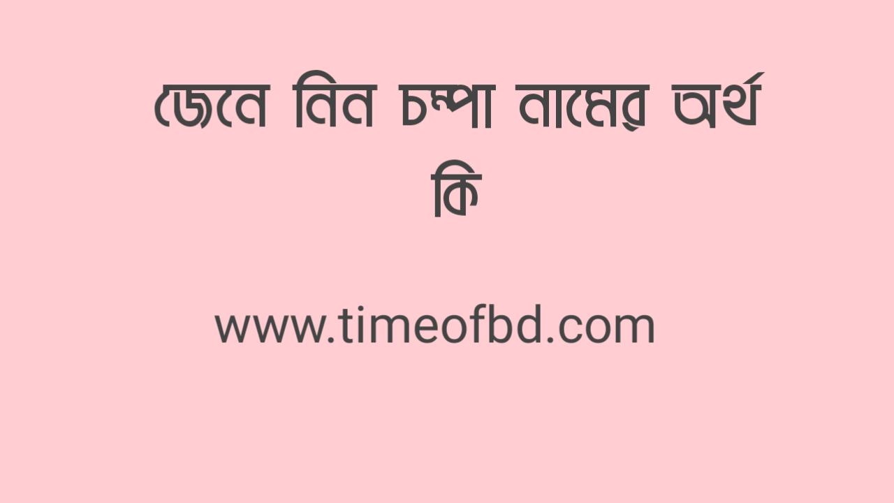 চম্পা নামের অর্থ কি , Champa Name meaning in Banglali and arabic