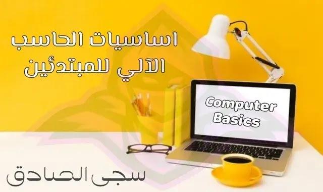 أساسيات الحاسوب computer basics