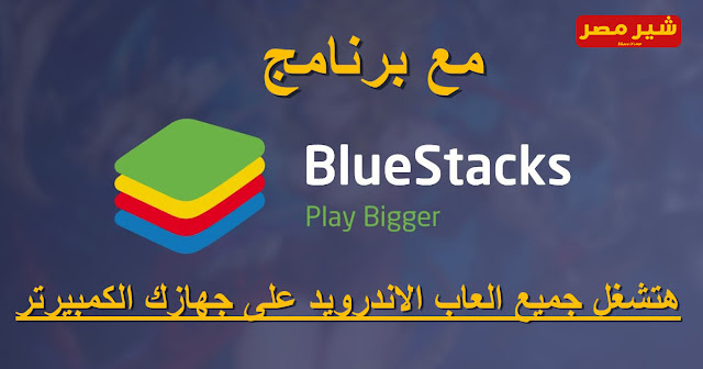 BlueStacks-2018 حمل الان