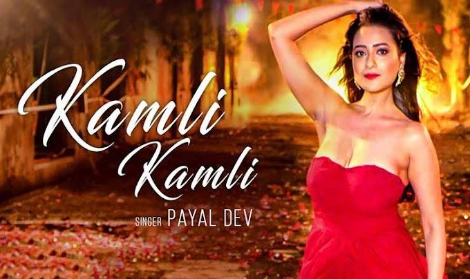 कमली कमली Kamli Kamli Lyrics in Hindi – Sung by Payal Dev