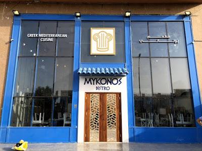 مطعم ميكونوس جدة | المنيو الجديد ورقم الهاتف والعنوان