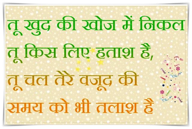 Hindi Poem -तु खुद की खोज में निकल , Best Hindi Poems