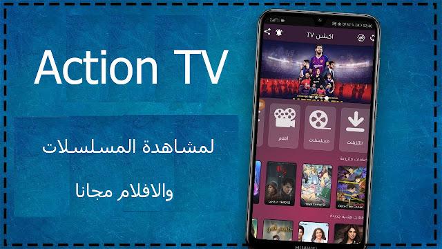 تطبيق اكشن تي في لمشاهدة مسلسلات رمضان