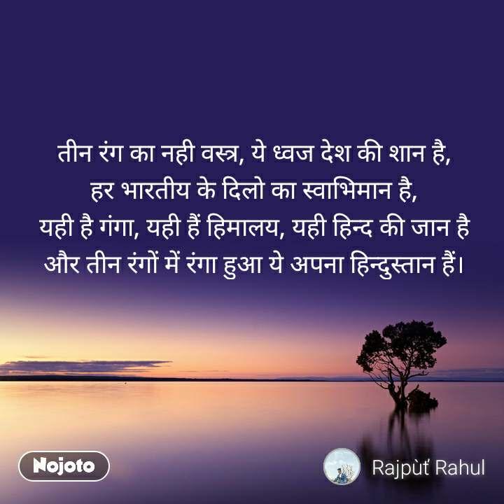 Best Shayari for Desh Bhakti, Deshbhakti Hindi Shayari, New Desh Bhakti Shayari, Latest Deshbhakti Sms, Best Deshbhakti Shayari, Independence Day Sms, Republic Day Sms, Patriotic Shayari in Hindi. We are providing Huge Collection of Latest Shayari on Desh Bhakti. I hope you liked this Desh Bhakti Shayari collection.