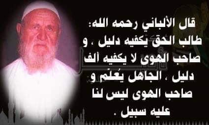 الشيخ الألباني رحمه الله وقوله في صاحب الهوى والجهل