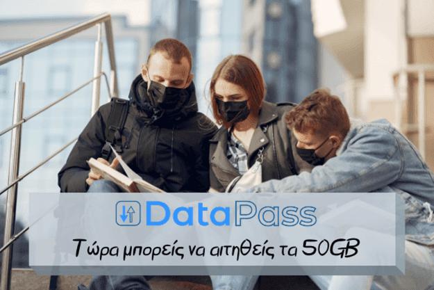 DataPass - Τώρα μπορείς να αιτηθείς δωρεάν τα 50 GB