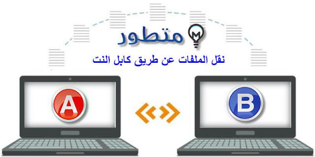 نقل الملفات باستخدام كابل انترنت