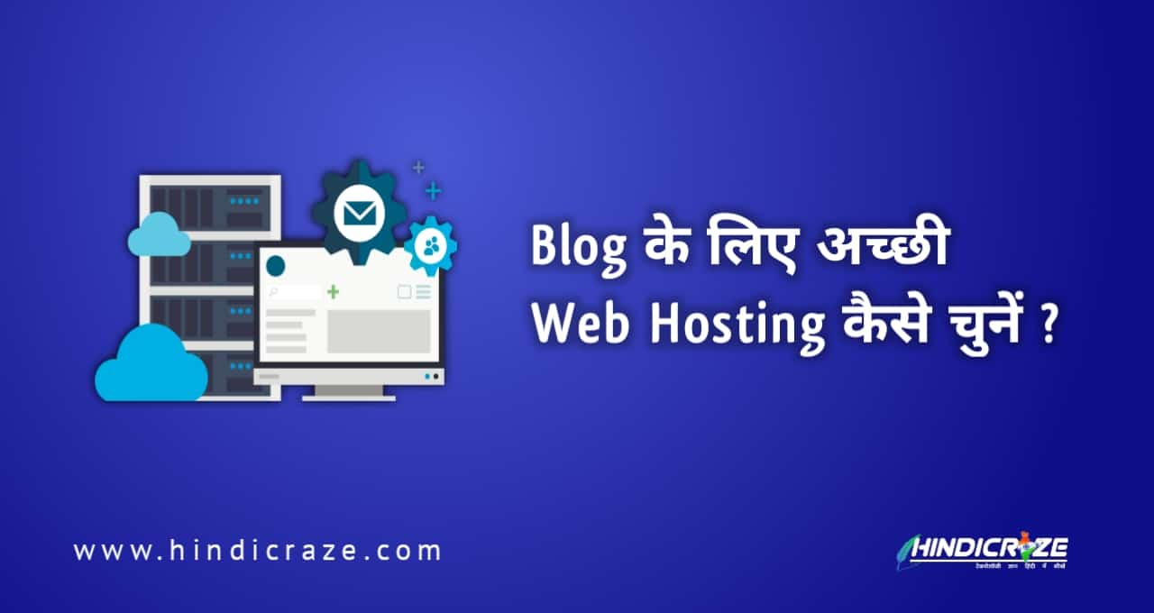 How to choose a best web hosting service