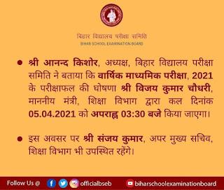 onlinebseb.in 10th Result 2021 बिहार बोर्ड १०थ रिजल्ट २०२१ यहाँ देखें Bihar Board 10th Result 2021 www.biharboardonline.in