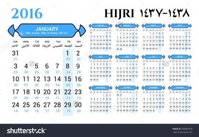 August 2016 Islamic Calendar, August 2016 Muslim Calendar, August 2016 Hijri Calendar, August 2016 Calendar with Muslim Holidays