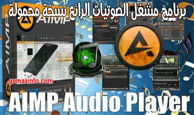 برنامج مشغل الصوتيات الرائع نسخة محمولة | AIMP Audio Player Portable