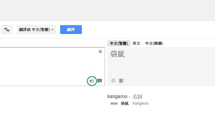 chiangluan's Blog: 使用Google Translate練習英文發音
