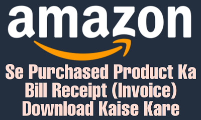 Amazon Se Purchased Product Ka Bill Receipt (Invoice) Kaise Nikale / How To Download Purchased Product Invoice From Amazon In Hindi