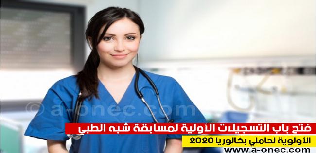 بكالوريا 2020 فتح باب التسجيلات الأولية لمسابقة شعب شبه الطبي والقابلات