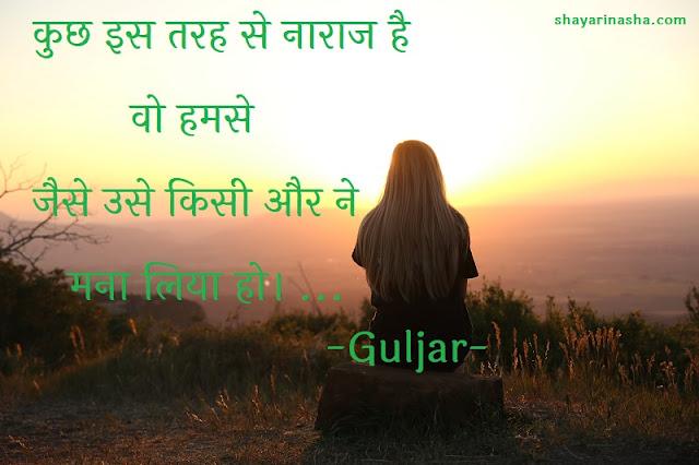Hindi Sad Shayari love