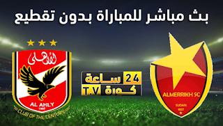 مشاهدة مباراة المريخ والأهلي بث مباشر بتاريخ 03-04-2021 دوري أبطال أفريقيا