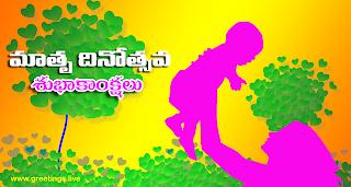 "Mothers Day Images in Telugu, Matru Dinotsavam Subhakankshalu ""మాతృ దినోత్సవ శుభాకాంక్షలు """