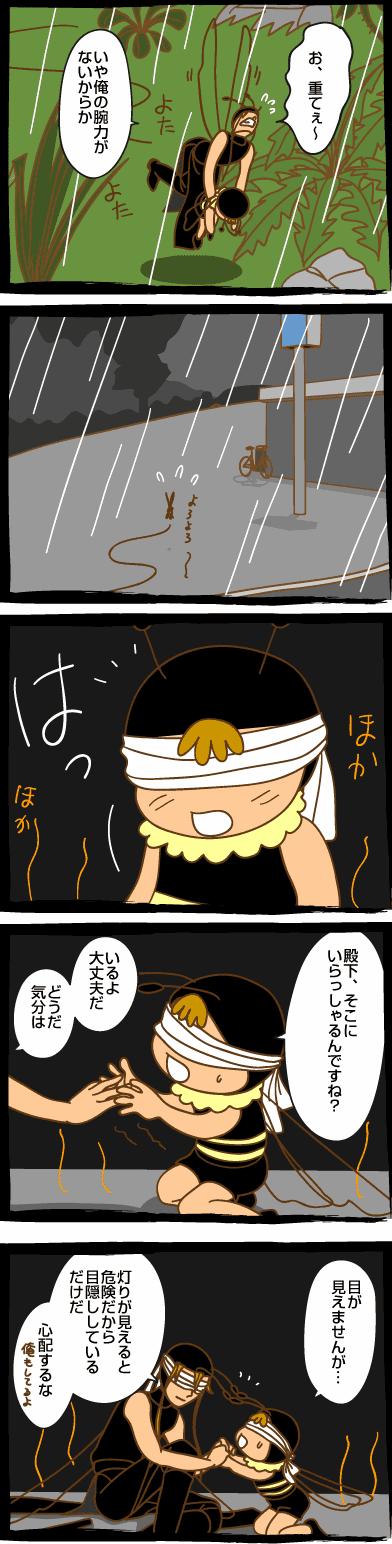 みつばち漫画みつばちさん:83. 避難