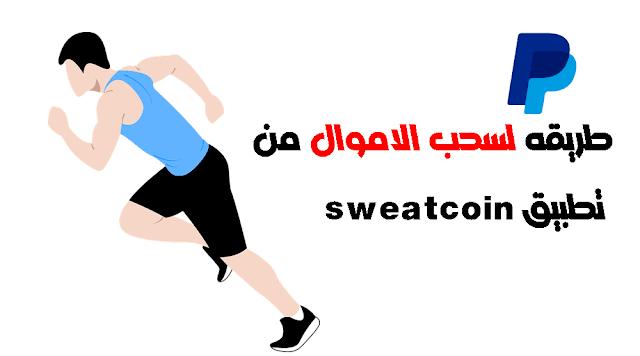 سحب الاموال من  تطبيق Sweatcoin