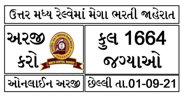 North Central Railway Recruitment 2021 @ncr.indianrailways.gov.in