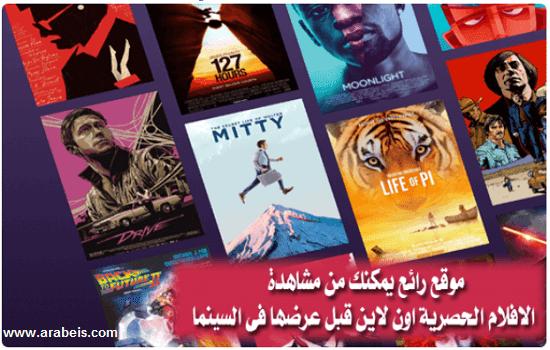 مشاهدة الأفلام الأجنبية الحصرية على الانترنت, قبل, عرض, في, السينما
