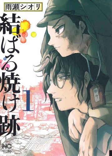 Manga: Matsu Kage ni Ikou, el nuevo manga de Shiori Amase