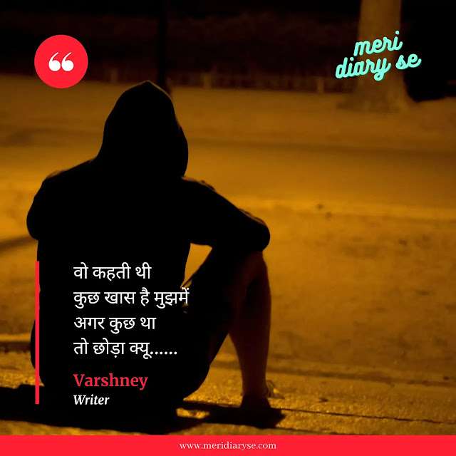 Sad Shayri at Meri Diary Se
