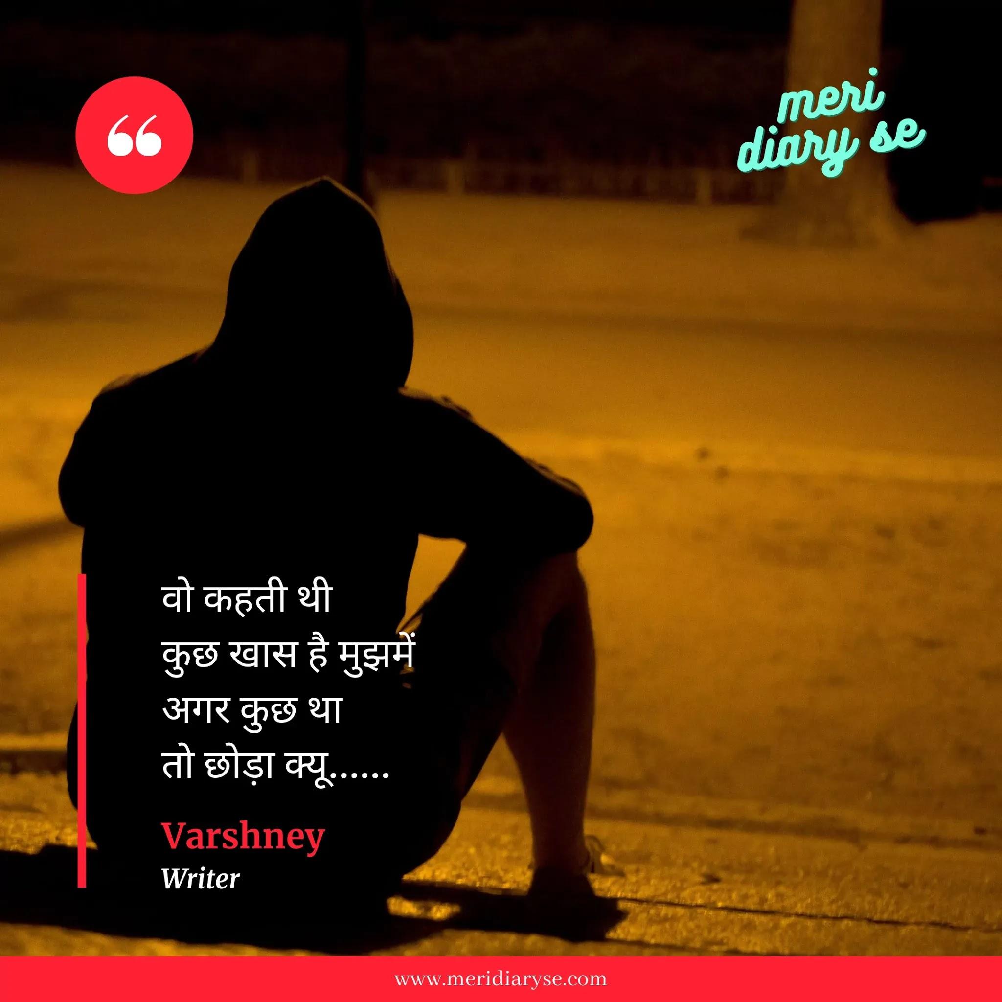 Sad Shayri at Meri Diary Se