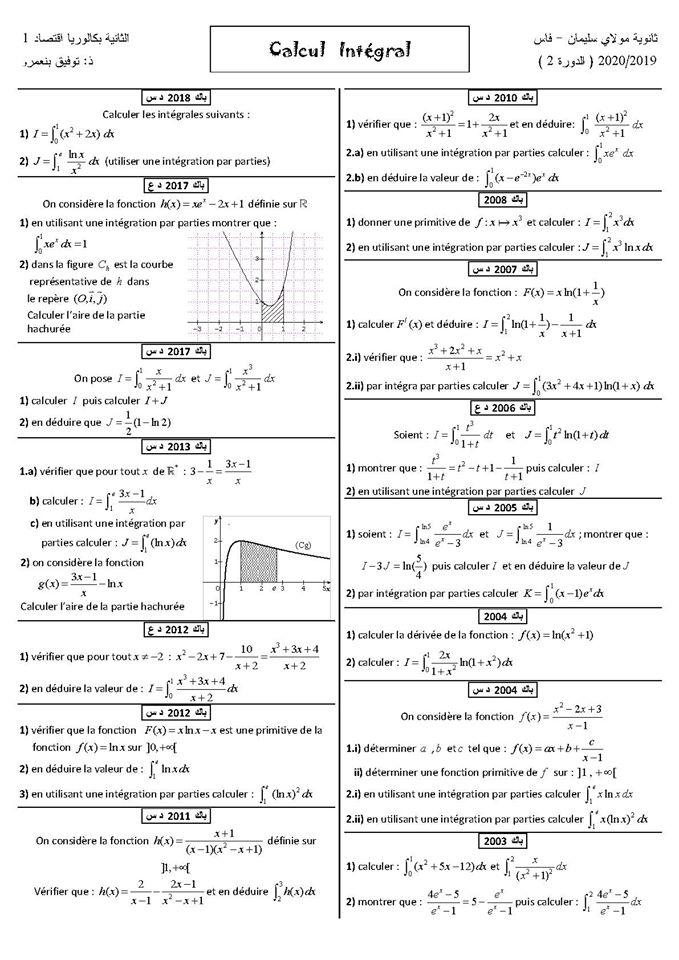 Calcul intégral 2 bac économie et comptabilité, exercices math concerne l'intégral.