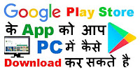 How To Install Google Play Store App on PC?