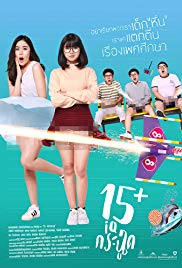 15+ Coming Of Age 2017 Thai 720p WEB-DL 900MB With Subtitle
