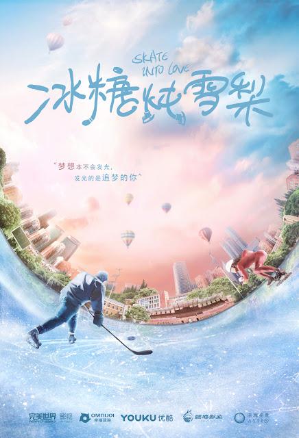 skate into love cdrama poster