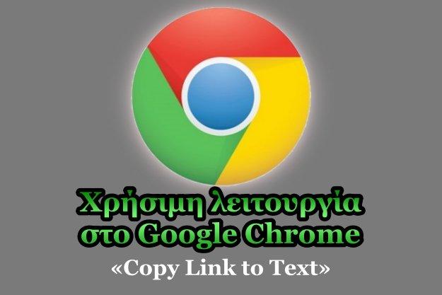 Νέα λειτουργία  «Copy Link to Text» στο Google Chrome - Δες τι μπορείς να κάνεις