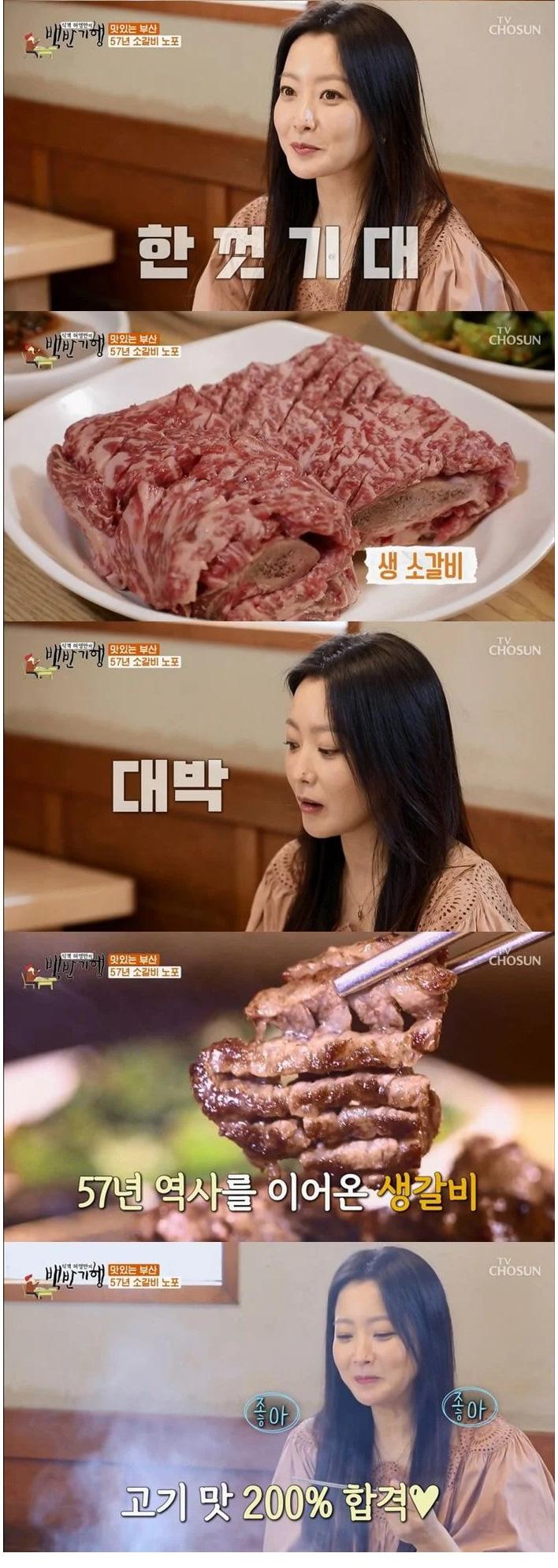 못 먹는게 정말 많은 김희선 - 꾸르